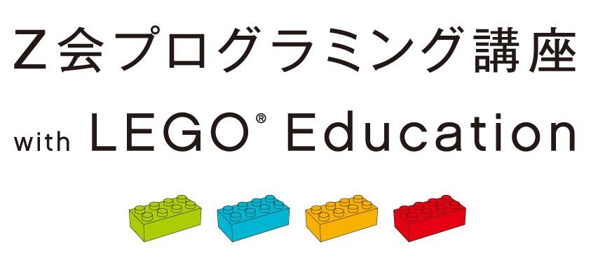 Z会プログラミング講座 with LEGOとは?